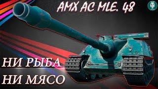 amx ac mle 48 l ни рыба ни мясо обзор танка worldoftanks