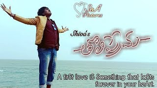 shiva's THOLI PREMA  || First Teaser || by  SeA Pictures Official...