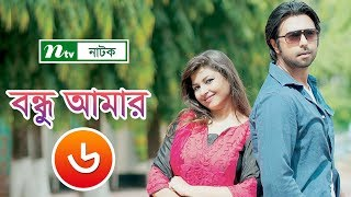 Bondhu Amar | বন্ধু আমার | EP 06 | Apurba | Jeni | Ahona | Niloy | NTV Popular Drama Serial