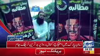 04 AM Headlines | Lahore News HD | 24 September 2018