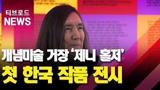 세계적 개념미술가 '제니 홀저'...첫 한국어 작품 전…