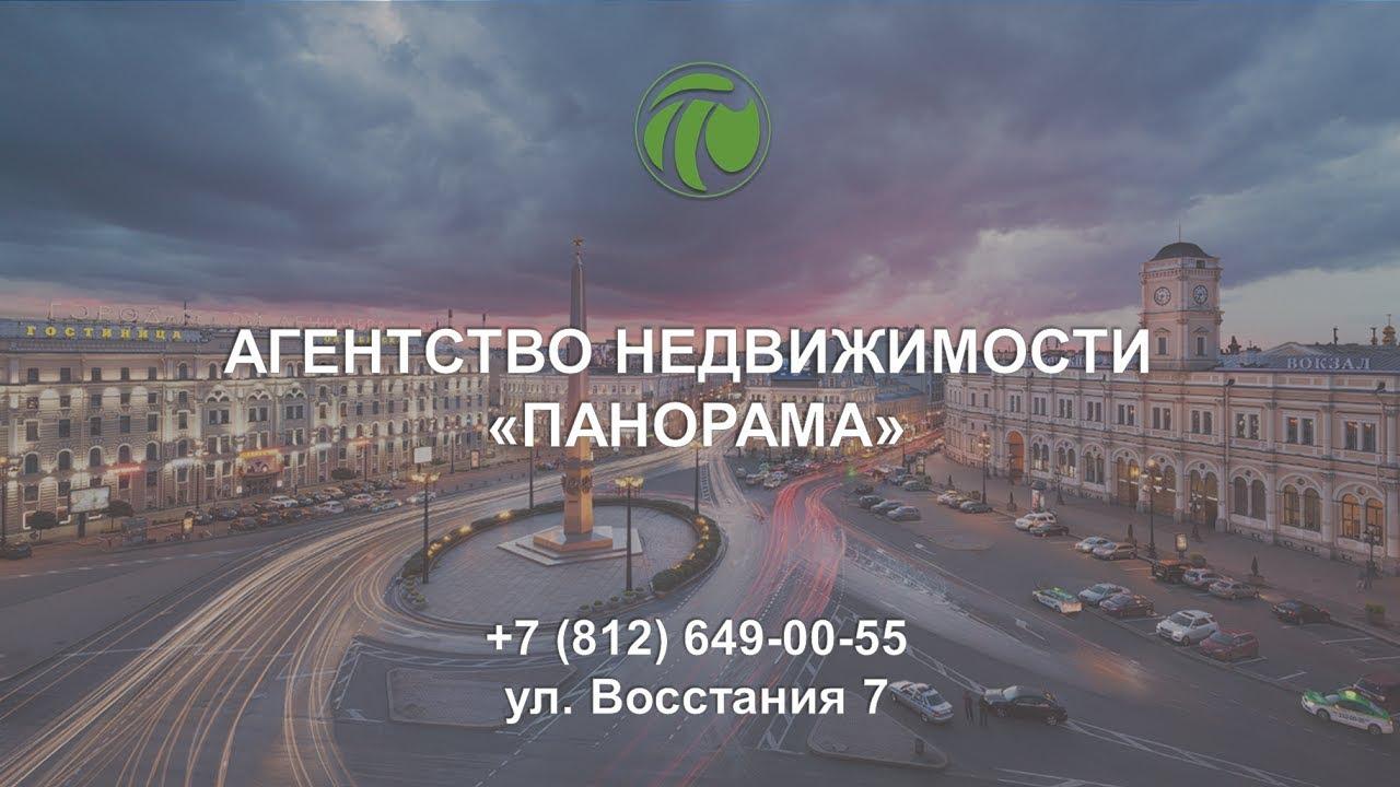 Агентство недвижимости Панорама - YouTube