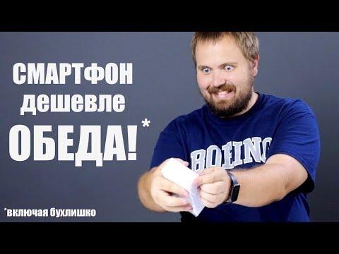 видео: Смартфон дешевле обеда wylsacom!