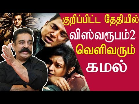 Kamal on vishwaroopam 2 release date kamal haasan is confident on releasing vishwaroopam 2 on date tamil news  Pyramid Saimira Productions, represented by its director P.S. Swaminathan, has approached the Madras High Court to restrain the release of Kamal Haasan starrer Vishwaroopam 2. The production company claimed that the actor owed it ₹7.75 crore and the money could not be collected from him if the movie was allowed to be released.    According to an affidavit filed by the production house, it had entered into a memorandum of understanding with Rajkamal Films International, in which the actor is a partner, in 2008 for jointly producing a movie titled Marmayogi. Mr. Haasan had reportedly agreed to play the lead, besides writing the story, screenplay and dialogues. He also supposedly undertook to book leading actors such as Amitabh Bachchan, Hema Malini, Bipasha Basu and Priyanka Chopra for the Hindi version of the movie and to engage popular technicians. In pursuance of the MoU, Pyramid Saimira paid ₹6.9 crore towards production costs and ₹4 crore towards remuneration for Mr. Haasan. Accusing the actor of having diverted the money for Unnaipol Oruvan, the company filed a civil suit in 2011 for recovery of production costs, however kamal haasan in his latest interview at chennai airport sid that  vishwaroopam 2 will be released on the  date without any issue.      More tamil news, tamil news today, latest tamil news, kollywood news, kollywood tamil news Please Subscribe to red pix 24x7 https://goo.gl/bzRyDm #kollywoodnews  sun tv news sun news live sun news red pix 24x7 is online tv news channel and a free online tv