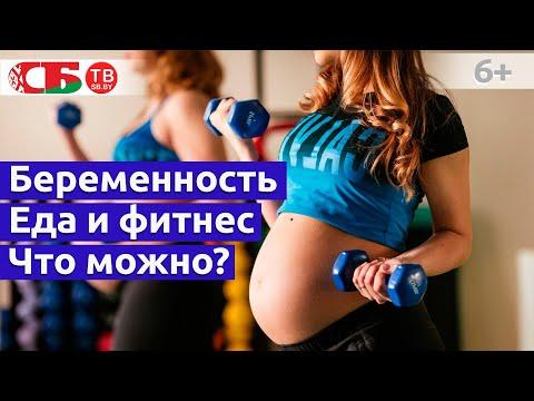 Питание и физические нагрузки при беременности