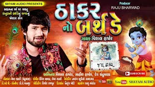 Thakar No Birthday | Vishal Hapor | New Janmashtmi Special Gujarati DJ Full HD Video Song 2019