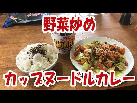 味の素とボク野菜炒め&カップヌードルカレーBIG大盛り飯動画飯テロ