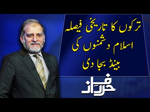 Harf e Raaz With Orya Maqbool Jan | Full Program | 13 July 2020 | Neo News