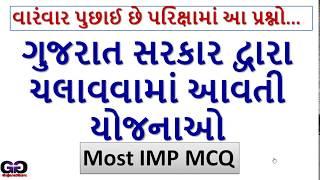 Gujarat Sarkari Yojana MCQ for Competitive Exams