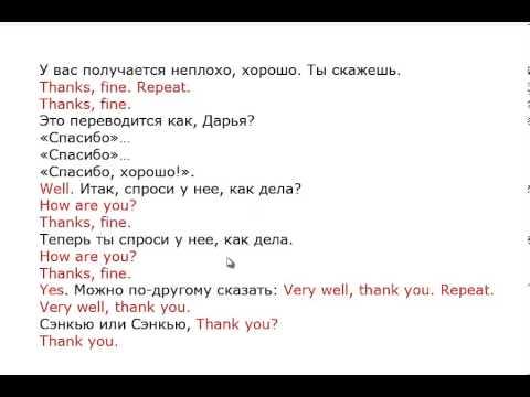 Английский язык знакомство с людьми