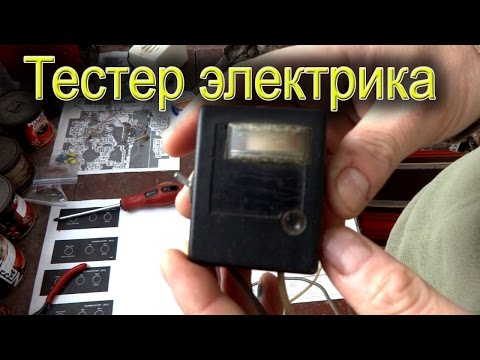 Пробники электрика своими руками