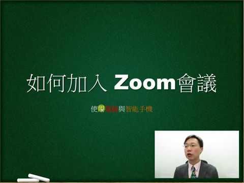 如何加入 Zoom 視像會議 - YouTube