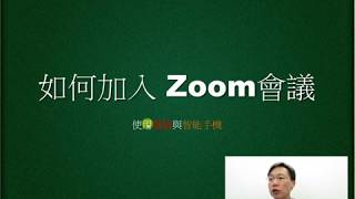 Publication Date: 2020-02-20 | Video Title: 如何加入 Zoom 視像會議