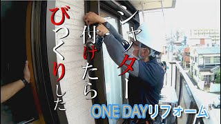 2021 08 22 ONE DAYリフォーム~シャッター取り付け~