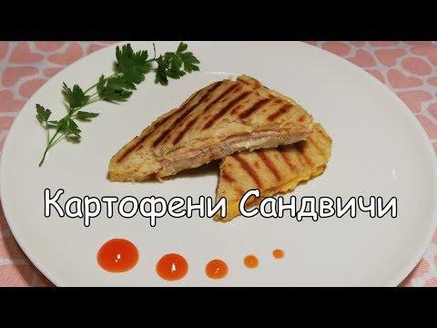 Картофени Сандвичи I Приятен Апетит