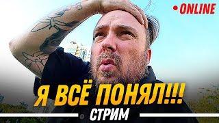 Я ВСЁ ПОНЯЛ / СТРИМ / авто такси жизнь / ТИХИЙ