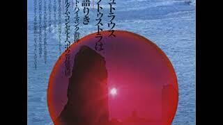 「ツァラトゥストラかく語りき」ハイティンク / コンセルトヘボウ (Shure V15 Mr)