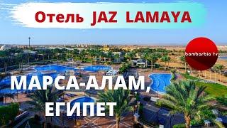МАРСА АЛАМ новый курорт Египта отель JAZ LAMAYA RESORT 5 обзор