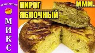 Пирог с яблоками в мультиварке. Очень вкусный и простой рецепт пирога!
