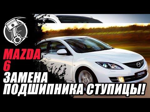 Mazda 6 Замена подшипника ступицы!