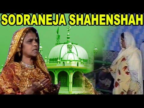 Hajipir Baba - Sodraneja Shahenshah - Hajipir Songs - Hajipir - Kutchi Devotional Album Video Songs