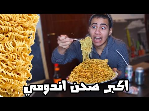 اكبر صحن اندومي اكلته بحياتي , بيتنا فيه جن !! (خلف الجوعان)