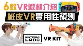 【紙皮VR實用性預測】任天堂 Labo 6款VR遊戲介紹 (Labo Toy-Con 04: VR Kit)