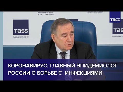 Коронавирус: главный эпидемиолог России о борьбе с инфекционными угрозами