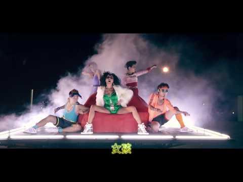 大嘴巴Da Mouth feat.藍心湄 Pauline Lan [Funky 那個女孩/Let Dat Gal Go] 官方 Official MV