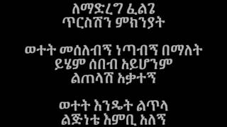 Mahmoud Ahmed - Bemin Sebeb Letelash በምን ሰበብ ልጥላሽ (Amharic With Lyrics)