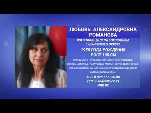 Розыск пенсионерки из Губкинского округа