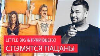 Реакция на LITTLE BIG & РУКИ ВВЕРХ! - СЛЭМЯТСЯ ПАЦАНЫ