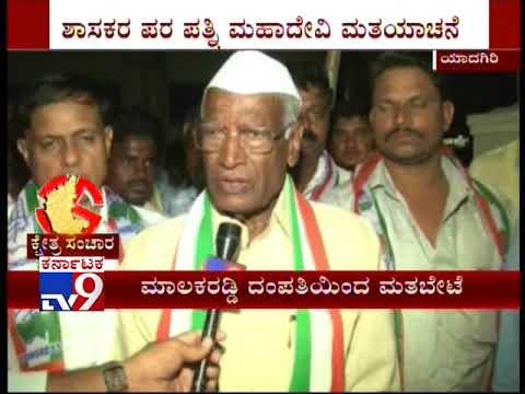 Karnataka Election 2018: Congress Candidate Malakareddy Campaigns in Yadgir