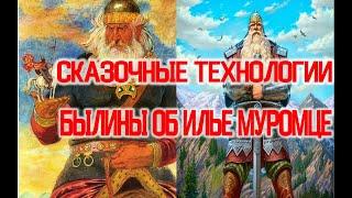 Сказочные Технологии из Былин об Илье Муромце / Виктор Максименков