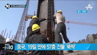 중국, 19일 만에 57층 건물 '뚝딱'_채널A_뉴스TOP10