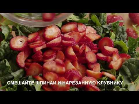 Рецепт Клубничный салат со шпинатом