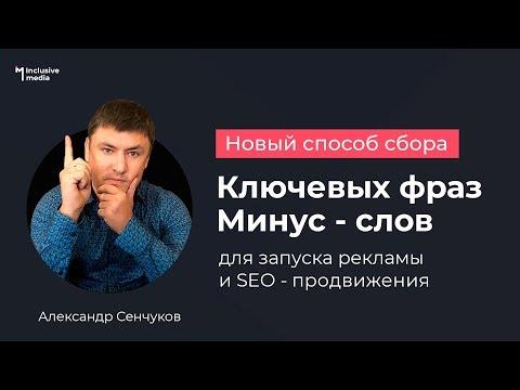 Wordstat как быстро собрать КЛЮЧЕВЫЕ фразы и минус слова для Яндекс Директ
