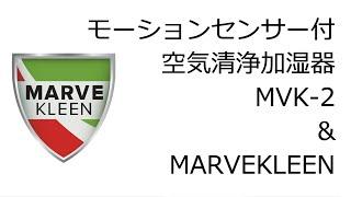 モーションセンサー付空気清浄加湿器MVK2&MARVEKLEEN ミストカーテン
