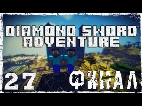 Смотреть прохождение игры [Coop] Minecraft Diamond Sword Adventure. #27: ФИНАЛ.