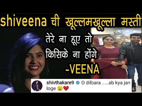 Bigg Boss Marathi 2 Today   OMG Veena Shiv Cute Masti On Instagram, Shiv Thakre BBM2 Winner, Parag
