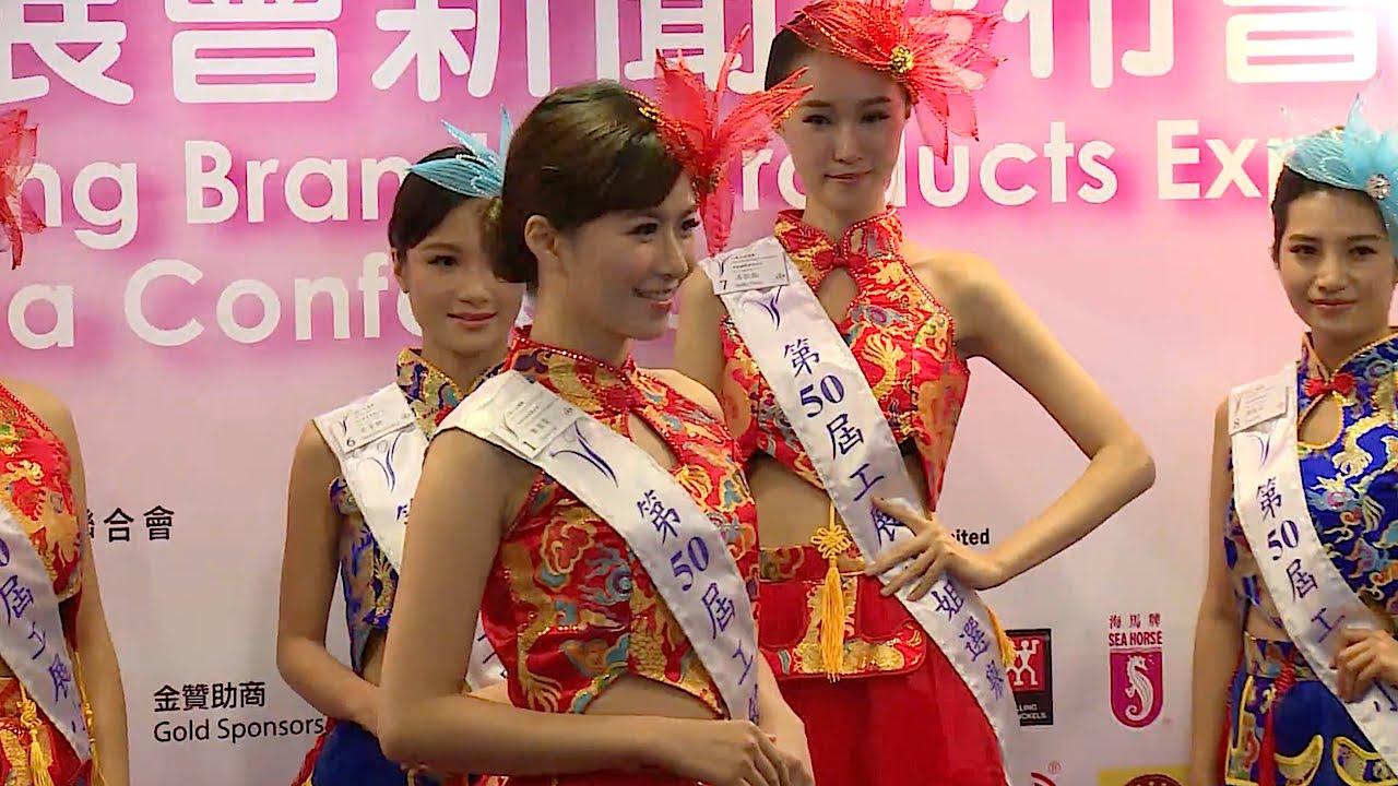 """香港""""工展小姐""""候選佳麗 / Miss Hong Kong Brands And Products Expo - YouTube"""