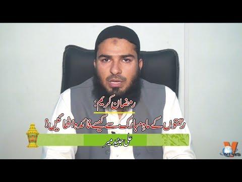 Get Benefits of Ramazan by Ali Junaid Mir