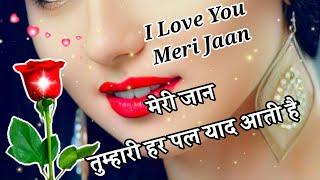Jaan tumhari yad bahut aati Hai 🌹 love shayari 🌹 pyar mohabbat shayari
