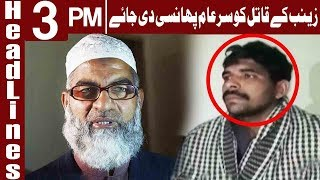 Zainab's Father Moves LHC To Publicly Hang Convict | Headlines 3 PM | 13 October | Express News