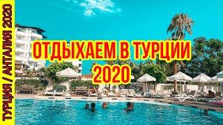 ОТДЫХАЕМ В ТУРЦИЯ 2020 ОТЕЛЬ В АЛАНИИ ПЛЯЖ КЛЕОПАТРА