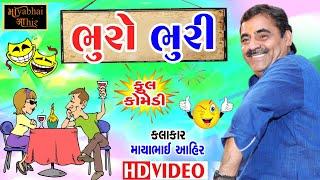 Bhuro Bhuri | full comedy | Mayabhai Ahir | Mayabhai Ahir Official