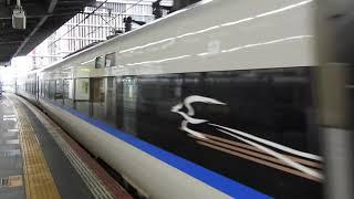 683系4000番台 [特急]サンダーバード24号 大阪駅到着②