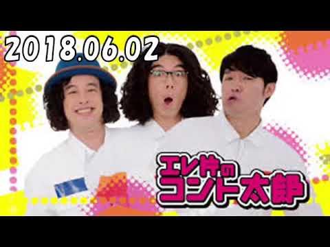 JUNK エレ片のコント太郎 2018年...