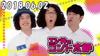 JUNK エレ片のコント太郎 2018年6月2日