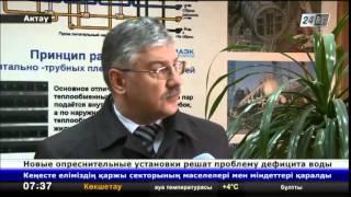 В Актау новые опреснительные установки решат проблему дефицита воды(Для того чтобы Казахстану войти в 30 самых развитых экономик мира, необходимы новые технологии., 2014-04-17T03:12:40.000Z)
